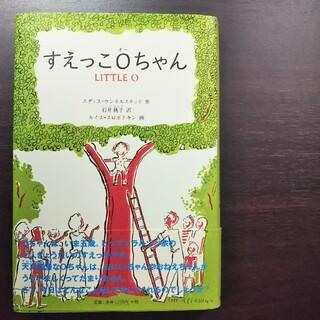 フェリシモ(FELISSIMO)のすえっこOちゃん(絵本/児童書)