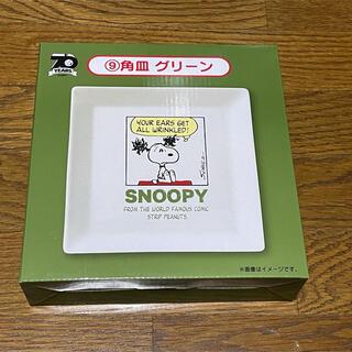 スヌーピー(SNOOPY)の【新品】スヌーピー角皿(食器)