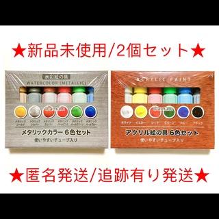 アクリル絵の具 6色セット ポリチューブ入り 6ml 【新品/未開封】