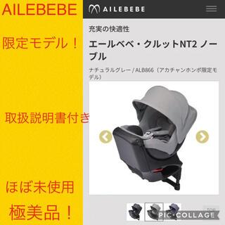 ぴん様専用(自動車用チャイルドシート本体)
