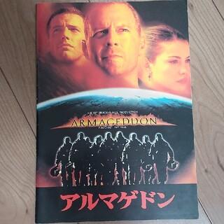 アルマゲドン 映画パンフレット(印刷物)