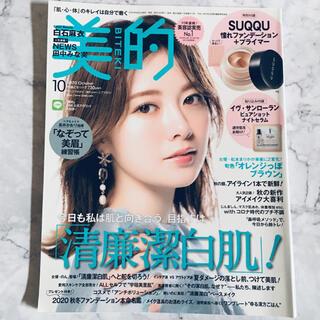 ショウガクカン(小学館)の美的 2020年 10月号 表紙:白石麻衣(美容)