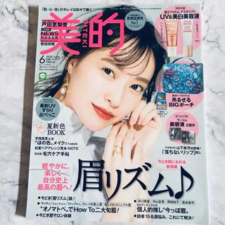ショウガクカン(小学館)の美的 2020年 06月号 表紙:戸田恵梨香(美容)