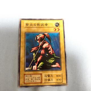 ユウギオウ(遊戯王)の紫炎の影武者(シングルカード)