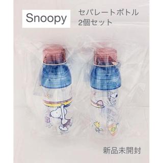 スヌーピー(SNOOPY)のスヌーピー セパレートボトル 2個セット  ウォーターボトル 水筒 Snoopy(水筒)