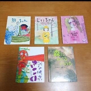 フェリシモ(FELISSIMO)のフェリシモ出版 おはなしのたからばこ 5冊(絵本/児童書)