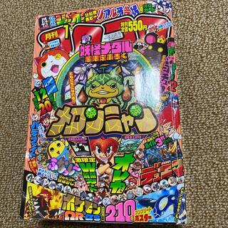 ショウガクカン(小学館)の月刊 コロコロコミック 2015年 01月号(アート/エンタメ/ホビー)