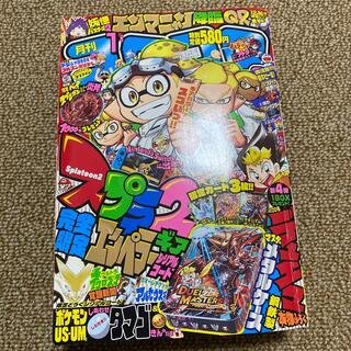 ショウガクカン(小学館)の月刊 コロコロコミック 2018年 01月号(アート/エンタメ/ホビー)