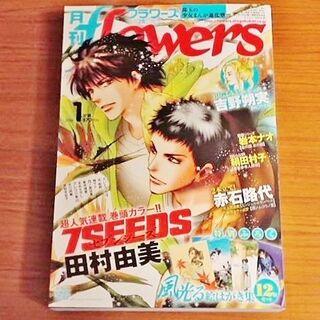 ショウガクカン(小学館)の月刊flowers フラワーズ 2016年1月号 付録無 7SEEDS 田村由美(漫画雑誌)