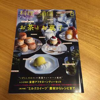 カドカワショテン(角川書店)の料理通信 2017年 08月号(料理/グルメ)