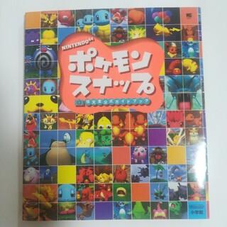ニンテンドウ(任天堂)のポケモンスナップガイドブック(アート/エンタメ)