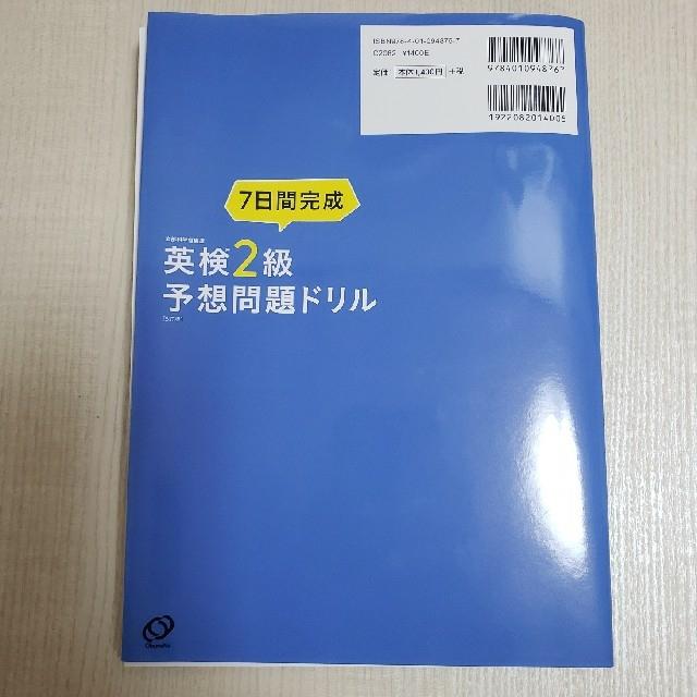 旺文社(オウブンシャ)の7日間完成 英検2級 予想問題ドリル エンタメ/ホビーの本(資格/検定)の商品写真