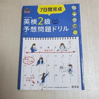 旺文社 - 英検2級予想問題ドリル