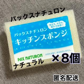 パックスナチュロン(パックスナチュロン)の人気スポンジ パックスナチュロン8個(収納/キッチン雑貨)