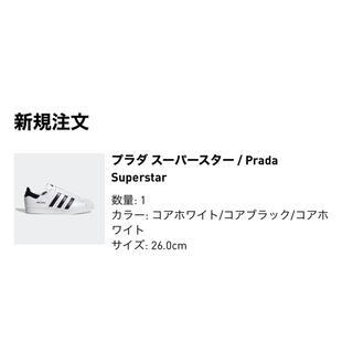 プラダ(PRADA)のadidas PRADA コラボ スーパースター 26(スニーカー)