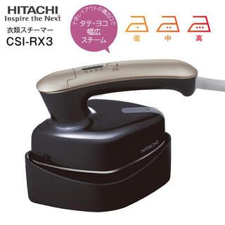 ヒタチ(日立)の日立 衣類スチーマーCSI-RX3(アイロン)