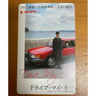 使用済み「ドライブ・マイ・カー」ムビチケ1枚(印刷物)