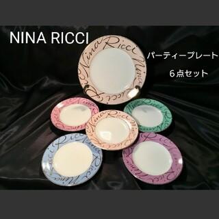 ニナリッチ(NINA RICCI)の【NINA RICCI】ニナリッチ アソート パーティー プレート 6点 セット(食器)