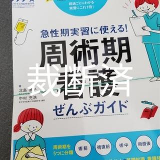 【裁断済】プチナース増刊 周術期看護ぜんぶガイド 2019年 05月号