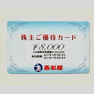 西松屋 株主優待カード 8,000円分(ショッピング)