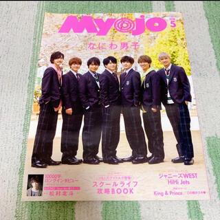 myojo sixtones 松村北斗(アイドルグッズ)