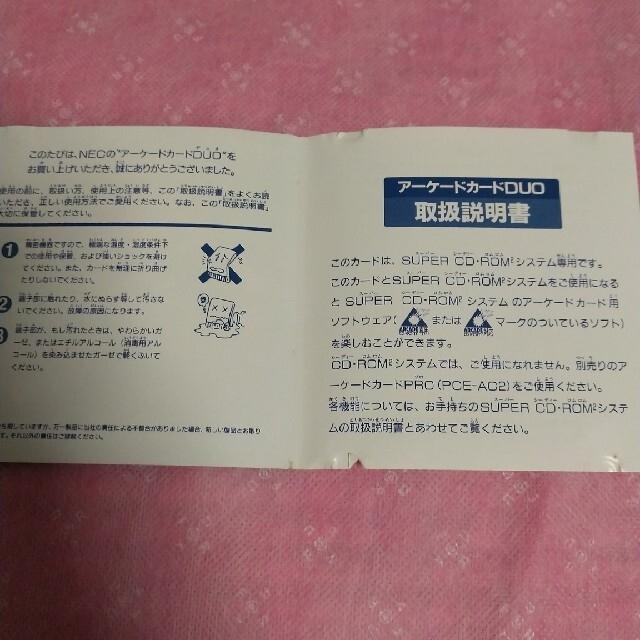 NEC(エヌイーシー)のPCエンジン アーケードカードDUO エンタメ/ホビーのゲームソフト/ゲーム機本体(家庭用ゲームソフト)の商品写真