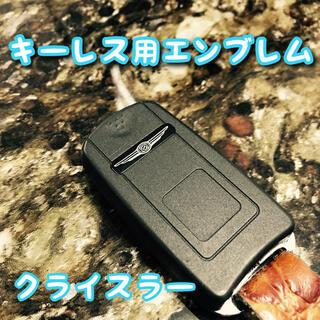 クライスラー(Chrysler)のクライスラー キーレス用 エンブレム(車種別パーツ)