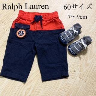 ラルフローレン(Ralph Lauren)のPOLO Ralph Lauren ワッペン ズボン 靴下 セット 3M (パンツ)