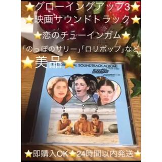 ⭐️ほぼ新品⭐️ 【グローイングアップ 恋のチューイングガム】の サントラCD(映画音楽)