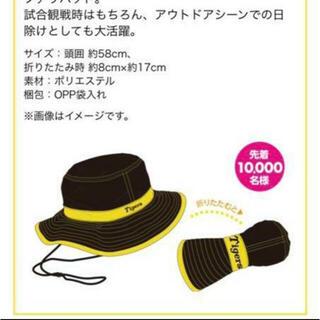 阪神タイガース - 【期間限定お値下げ】阪神タイガース 入場者特典 折りたたみハット 帽子