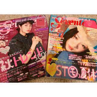 セブンティーン(SEVENTEEN)のSeventeen雑誌2017年(アート/エンタメ/ホビー)