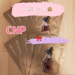 チャアンドパク(CNP)のCNP ビタホワイトニングアンプルマスク 10枚 韓国コスメ フェイスパック(パック/フェイスマスク)