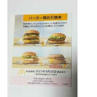 マクドナルド 株主優待券 バーガー類引換券1枚(印刷物)