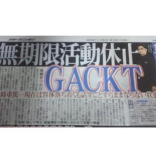 Gackt(印刷物)