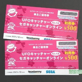 セガ(SEGA)の 420円/枚 追跡あり 2枚 UFOキャッチャー セガサミー 株主優待券(その他)