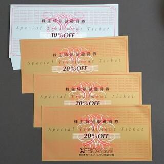 アイ(i)の2440円/セット 追跡あり 3枚 + 12枚 ゼビオ 株主優待券(ショッピング)