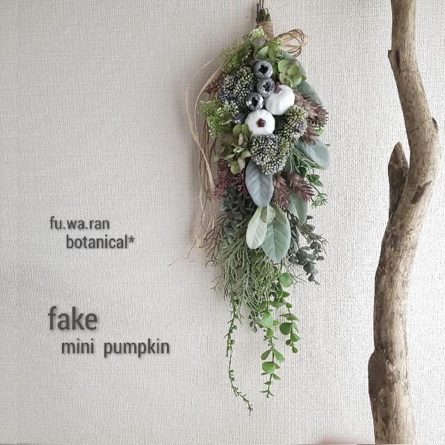 専用*ミニカボチャ白&アジサイ フェイクスワッグ ハンドメイドのフラワー/ガーデン(その他)の商品写真