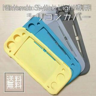 Switch ライトシリコンカバー ブルー 新品未使用 送料無料(その他)