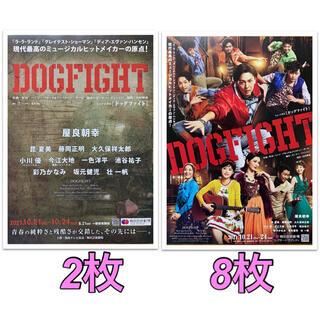 「DOGFIGHT」屋良朝幸 小川優(Jr.)  今江大地(関ジュ)  2種(印刷物)