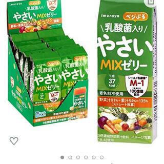 イムラヤ(井村屋)の野菜MIXゼリー 野菜ゼリー フルーツゼリー乳酸菌入り(10個)(菓子/デザート)