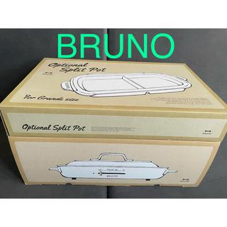 I.D.E.A international - BRUNO ブルーノ ホットプレート グランデサイズ