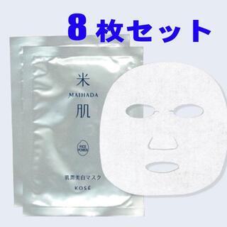 KOSE 米肌 うるおい集中・肌潤美白マスク 8枚セット