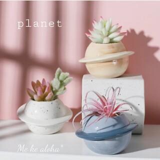 ¤ 惑星 植木鉢 ¤ 鉢植え 宇宙 UFO 多肉植物 サボテン 北欧(プランター)