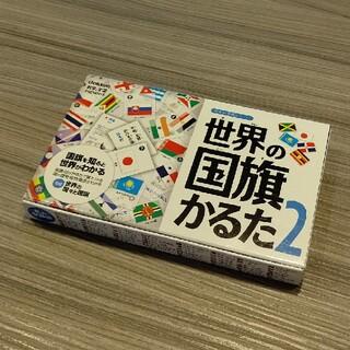 ガッケン(学研)の学研/世界の国旗かるた2(カルタ/百人一首)