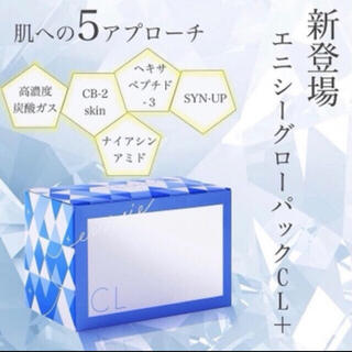 オバジ(Obagi)の【正規品】エニシーグローパックCL+ 1回分 青 炭酸パック(パック/フェイスマスク)