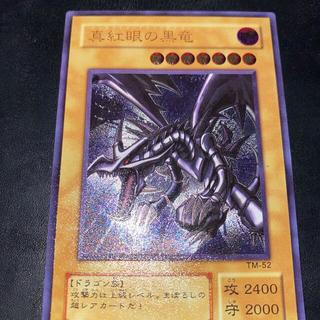 ユウギオウ(遊戯王)の遊戯王 レッドアイズブラックドラゴン レリーフ オリカ 良品(シングルカード)