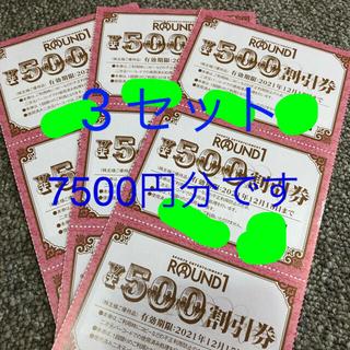 値下げしました!ラウンドワン 株主優待 3セット 7500円分(ボウリング場)