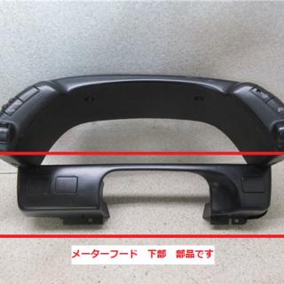 ニッサン(日産)の日産 R32 スカイライン メーターフード 部品 単体 LID-A-LOWER(車種別パーツ)