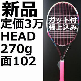 HEAD - 新品硬式テニスラケットHEAD yt IG インスティンクトS