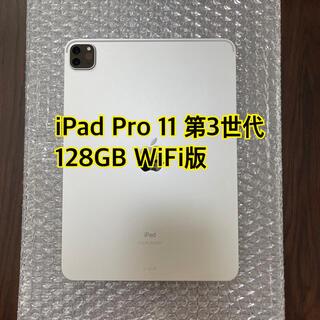 アップル(Apple)の2021年モデル iPad Pro 11インチ 第3世代 Wi-Fi 128GB(タブレット)